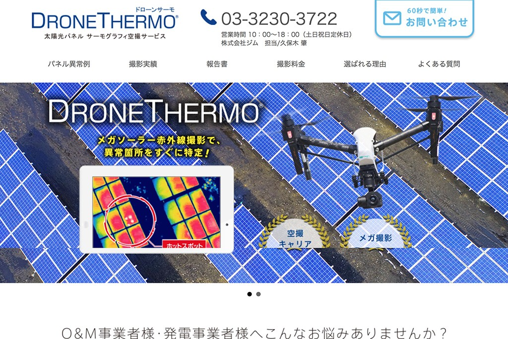 drone_thermo