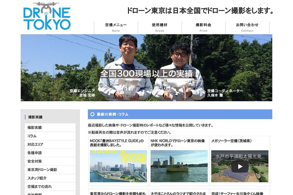 drone_tokyo