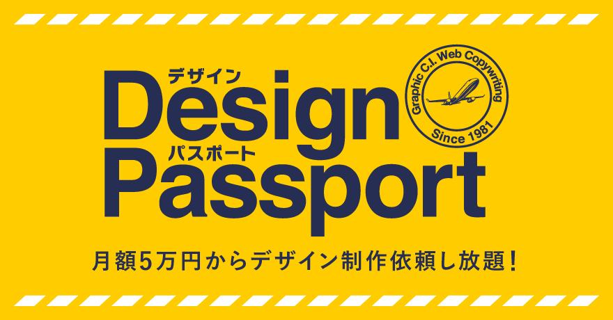デザインパスポート