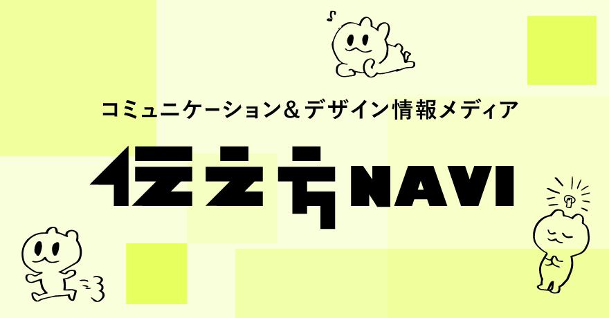 伝え方ナビ