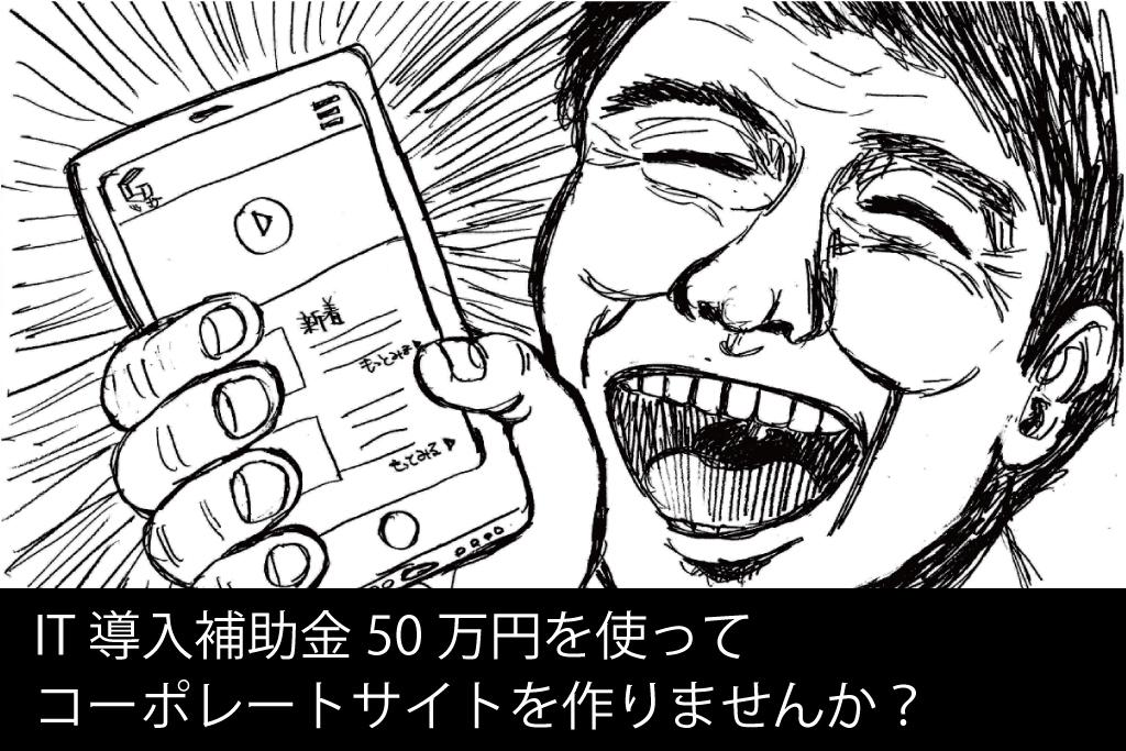 IT導入補助金50万円を使ってコーポレートサイト
