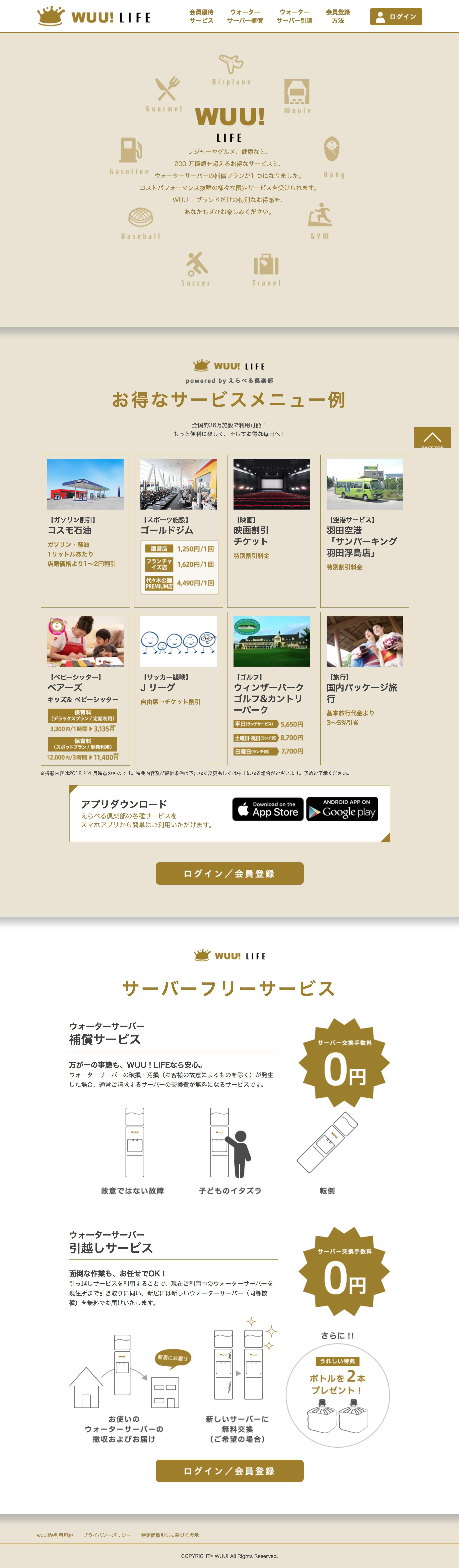 WUU!LIFE サービスサイト