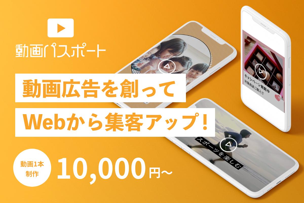 動画広告1本1万円〜制作します