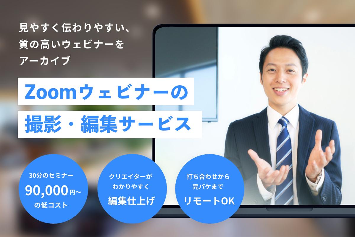 Zoomでウェビナーを収録・編集する動画制作サービス